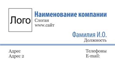 Полиграфический центр МедиаГрад, Визитка Все типы 1