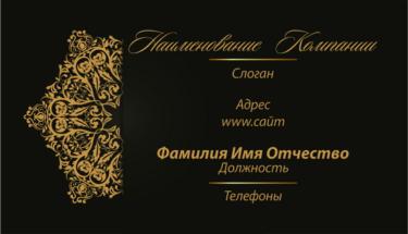 Полиграфический центр МедиаГрад, Визитка Все типы 3