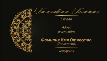 Полиграфический центр МедиаГрад, Визитка Все типы 4