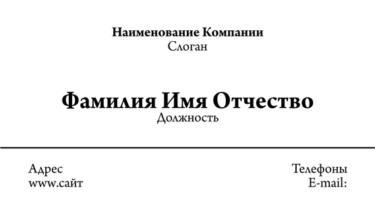 Полиграфический центр МедиаГрад, Визитка Все типы 7