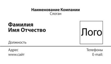 Полиграфический центр МедиаГрад, Визитка С Вашим фото или Лого, Все типы 6