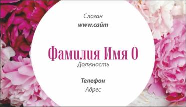 Полиграфический центр МедиаГрад, Визитка Торговля, Одежда, косметика, Парфюмерия. Фотография, Дизайн