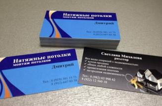 Полиграфический центр МедиаГрад, Визитки натяжные потолки, риэлтр