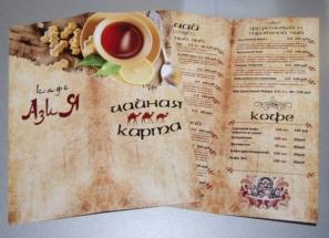 Полиграфический центр МедиаГрад. Чайная карта кафе со сгибом
