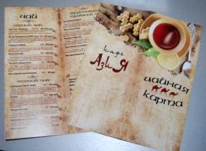 Полиграфический центр МедиаГрад, Чайная карта кафе со сгибом