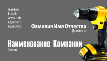 Полиграфический центр МедиаГрад, Визитка Бытовые услуги населению, Строительство и Ремонт