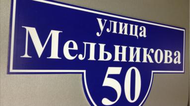 Полиграфический центр МедиаГрад, Табличка на дом с номером