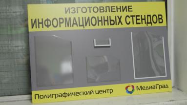 Полиграфический центр МедиаГрад, Информационный Стенд