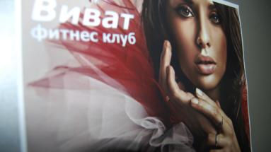 Полиграфический центр МедиаГрад, Виват, Плакаты А4 и А3