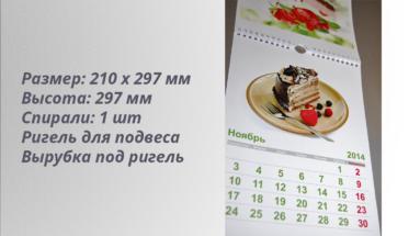 Полиграфический центр МедиаГрад, Календарь перекидной