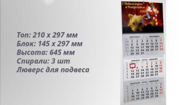 Полиграфический центр МедиаГрад, Квартальный календарь, Размеры