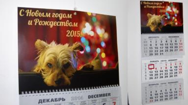 Полиграфический центр МедиаГрад, Квартальный календарь