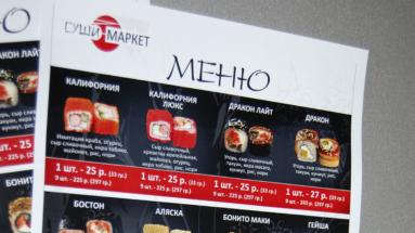 Полиграфический центр МедиаГрад, Суши Маркет, Меню