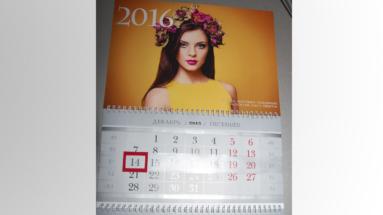 Полиграфический центр МедиаГрад, Топ Квартального календарь КМД меаллик 7