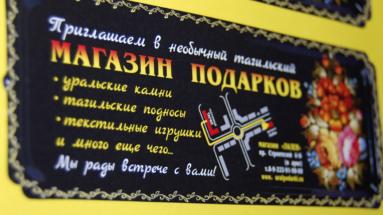 Полиграфический центр МедиаГрад, Флаера, Магазин Подарков