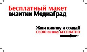 Бесплатный макет Визитки МедиаГрад