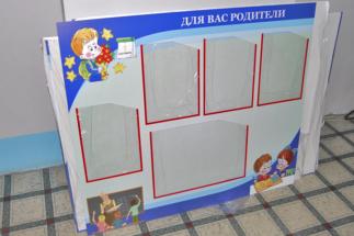 Полиграфический центр МедиаГрад Стенд Школа 72 МБОУ СОШ № 72 Для вас родители