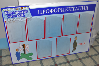 Полиграфический центр МедиаГрад Стенд Школа 72 МБОУ СОШ № 72 Профориентация