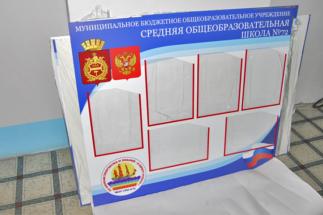 Полиграфический центр МедиаГрад Стенд Школа 72 МБОУ СОШ № 72