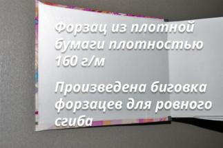 Полиграфический центр МедиаГрад, Переплет детских медицинских карт