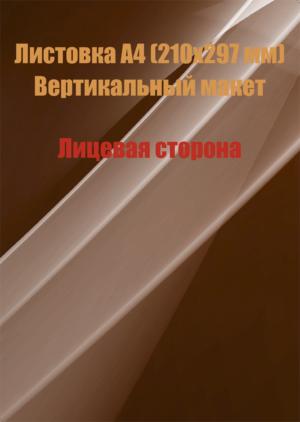 Листовка А4 Вертикально Бесплатный макет Медиаград