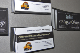 Полиграфический центр МедиаГрад, Визитки Доставка и Магазин