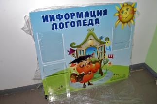 Полиграфический центр МедиаГрад, стенд логопеда с ящиком для пожеланий